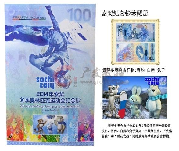 索契冬季奥运会纪念钞