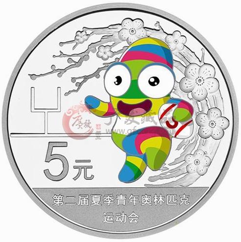 第二届夏季青年奥林匹克运动会