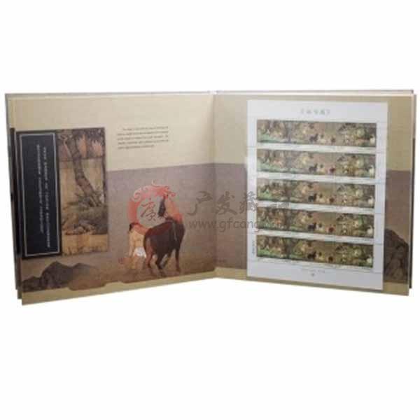 中國集郵總公司 《浴馬圖》郵票珍藏冊