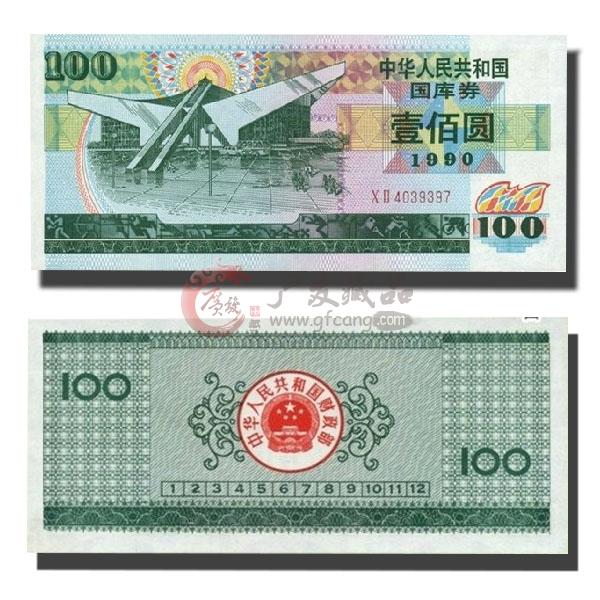 1990年100元国库券
