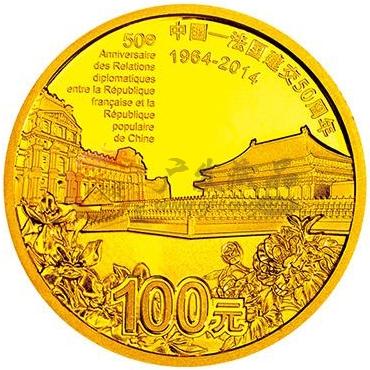中国-法国建交50周年1/4盎司金纪念币