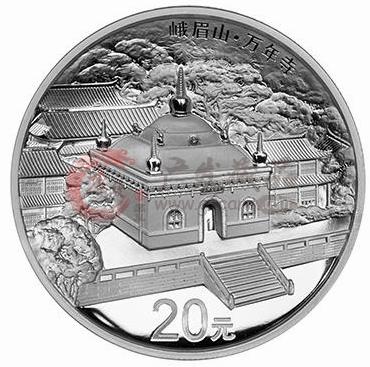 中國佛教圣地(峨眉山)金銀紀念幣