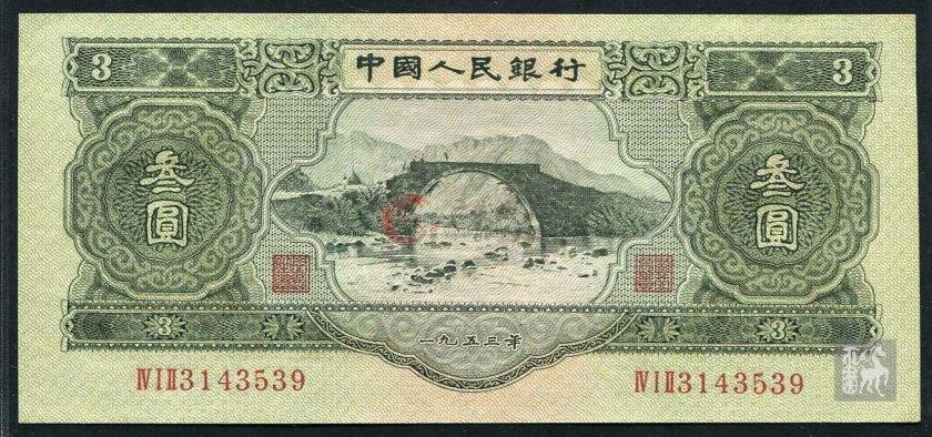 第二套人民币叁元价格走势