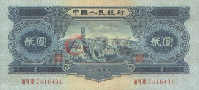 收购1953年2元人民币价格