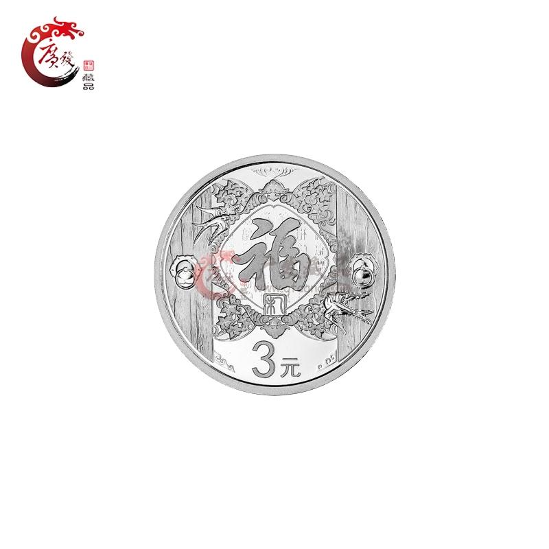 三元福字币