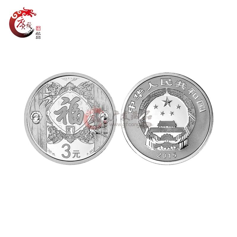 3元福字币