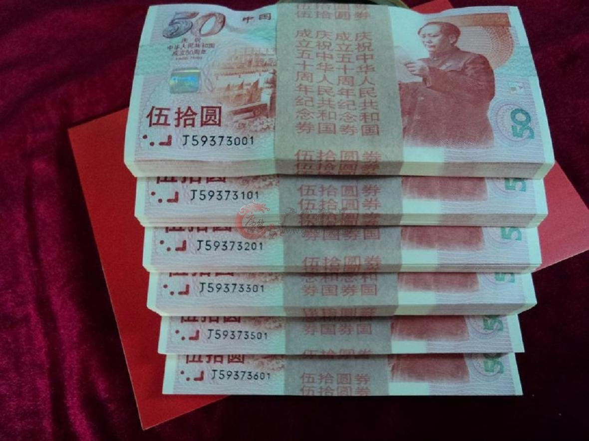 50元建国钞最新价格 再创新高
