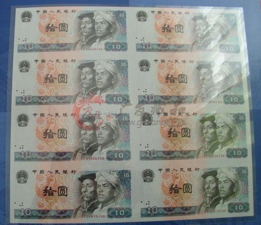 第四套联体人民币知多少