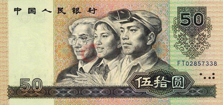 回收1980年50元人民币