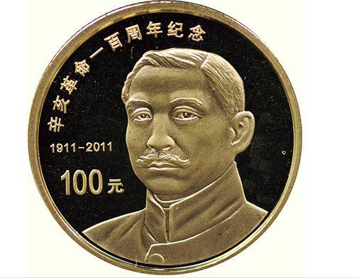 一公斤制辛亥革命纪念银币系假币