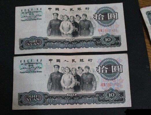 1965十元纸币值多少钱