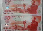 建国50周年纪念钞收藏行情好