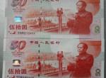 建国50周年纪念钞连体钞迎来新行情