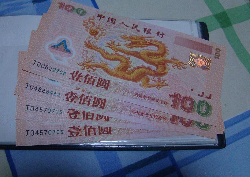迎接新世纪<a href='http://www.keep168.com/jinianchao/' target='_blank'><a href='http://www.keep168.com/jinianchao/' target='_blank'>纪念钞价格</a></a>