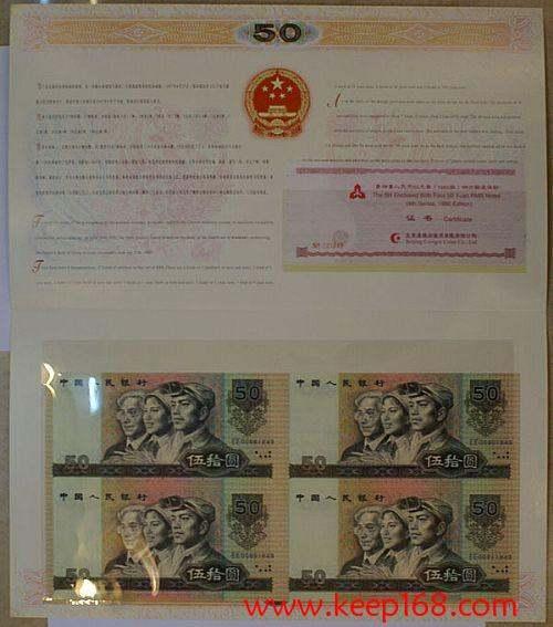 编制纸币收藏价格表的作用