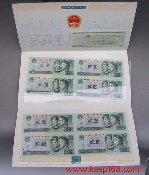 《中國絕版連體鈔》——四連體珍品