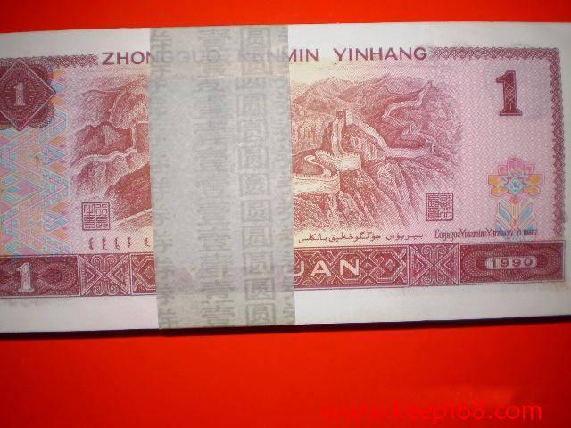 被殃及池鱼的90年1元人民币