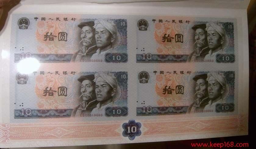 第四套人民币10元四方联连体钞