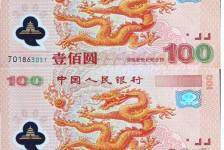 2000年世纪双龙钞