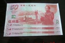 建国50年纪念钞投资分析