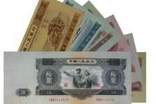 第二套人民币,第二套人民币价格13120975170