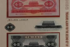 第二套人民币1元