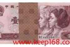 第四套人民币1990版1元图片及简介