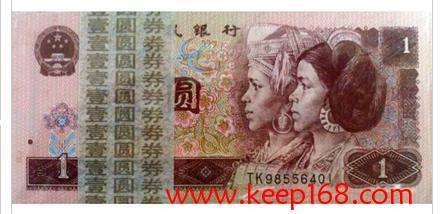 第四套人民币1996年1元图片及简介