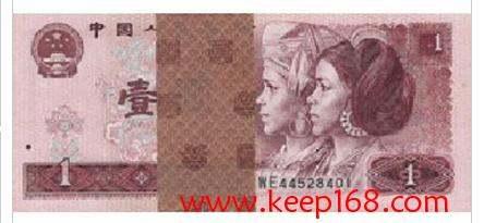 第四套人民币1980年1元图片及简介