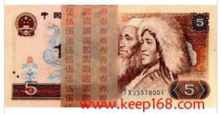第四套人民币5元图片及简介