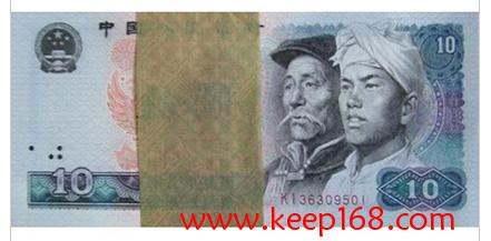 第四套人民币10元图片及简介