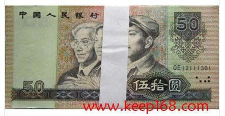 第四套人民币1990年50元图片及简介