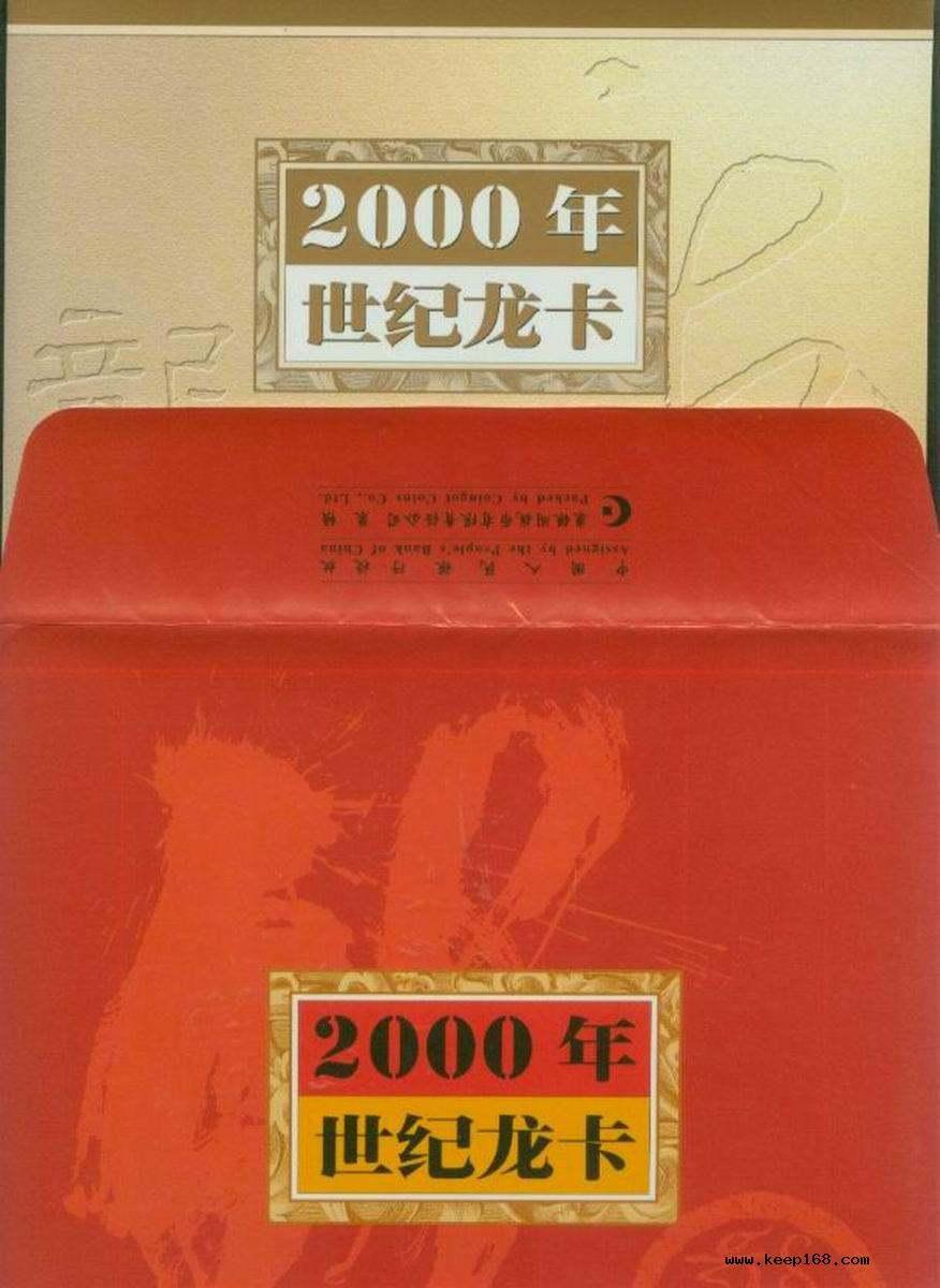 1999年100元连体钞