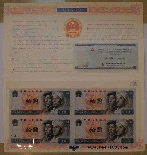 第四套10元连体钞
