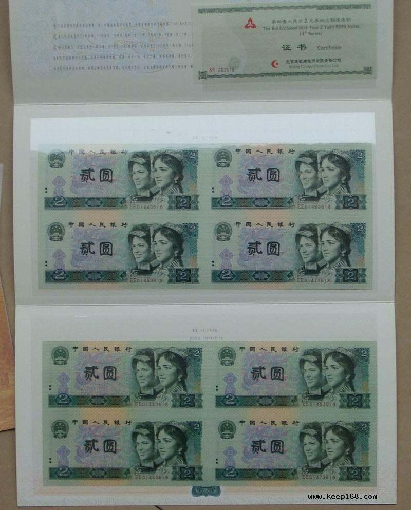 第四套2元连体钞