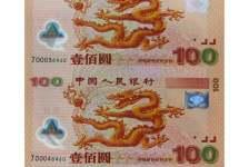 千禧龙钞连体钞