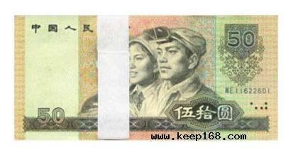 第四套人民币80年50元券的文化艺术价值