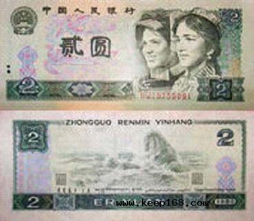 第四套人民币----百科大全
