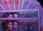 第四套人民币1980年1角人民币价格
