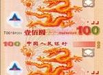 """""""迎接新世纪""""千禧龙钞"""