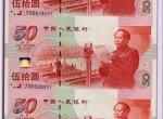建国50周年三连体钞与2000年世纪龙卡