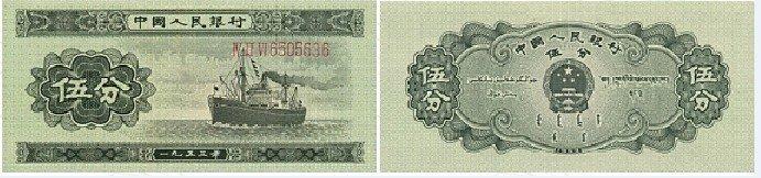 5分纸币回收价格表引出我的记忆