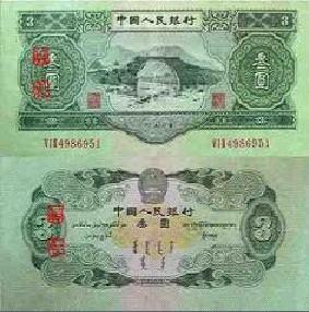 第二套人民币53年3元人民币让你赔了夫人又折兵