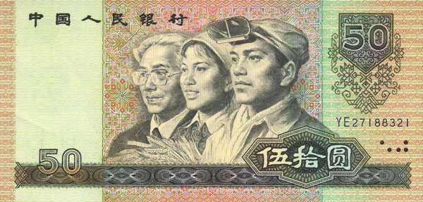 纸币收藏需谨慎