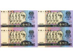 第四套人民币的简略分析