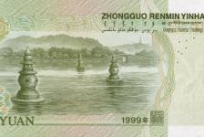 浅谈第五套人民币的收藏价值