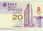 澳门币奥运钞20元的收藏历程