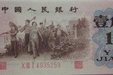第三套人民币谁主沉浮,唯背绿水印一角是也