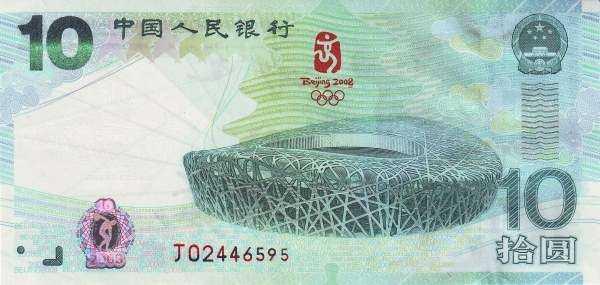 奥运纪念钞未出错 鸟巢属写实天坛属写意