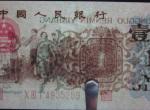 第三套人民币1角人民币家族并非皆珍品